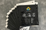 【特選】焼海苔 全形10枚×10袋 <あらはま海苔>