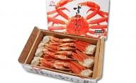 【 カニ 】ボイル ずわいがに 脚 1.8kg 4Lサイズ(化粧箱入) < マルヤ水産 > かに 蟹