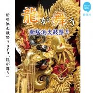 新居浜太鼓祭りDVD「龍が舞う」(永久保存版) 四国三大祭り 男祭り
