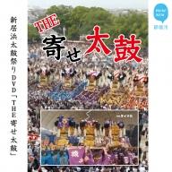 新居浜太鼓祭りDVD「THE 寄せ太鼓」(永久保存版) 四国三大祭り 男祭り