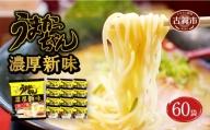 うまかっちゃん 濃厚新味 60袋 (5袋パック×12セット) ハウス食品(株)