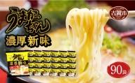 うまかっちゃん 濃厚新味 90袋 (5袋パック×18セット) ハウス食品(株)