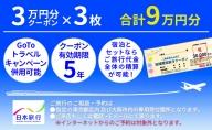 日本旅行 御殿場市地域限定旅行クーポン【90,000円分】