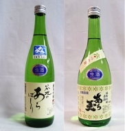 D-055 純米吟醸生酒 谷地のあらばしり・つや姫 純米吟醸生原酒 あら玉(720ml×2本セット)