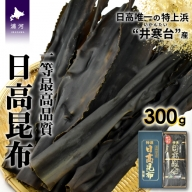 特上浜 井寒台(いかんたい)産 日高昆布(一等昆布)300gx1[B34-833]