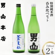 気仙沼男山 特別純米酒呑み比べセット(720ml×2本)