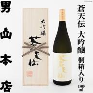 蒼天伝 大吟醸 桐箱(1800ml)