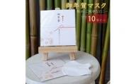 【2636-0537】【日本製】お年賀マスク 中サイズ(レギュラー) 10袋セット