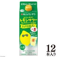 AE169寶「極上レモンサワーの素」すっきり定番レモン<紙パック> 500ml×12本入