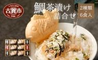 <久右衛門> 鯛茶漬け詰合せ XC30H 6食セット (株)林久右衛門商店