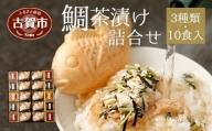 < 久右衛門> 鯛茶漬け詰合せ XCS50 (株)林久右衛門商店