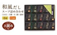 <久右衛門>和風だしスープ詰合せ VPG30 (株)林久右衛門商店