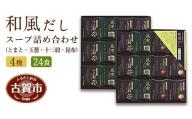 <久右衛門>和風だしスープ詰合せVPG50 (株)林久右衛門商店