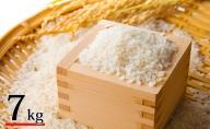 富谷市産 郷の有機使用特別栽培米 ひとめぼれ 7kg