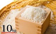 富谷市産 郷の有機使用特別栽培米 ひとめぼれ 10kg