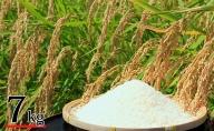 富谷市産 郷の有機使用特別栽培米 ササニシキ 7kg