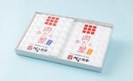 べこ政宗 牛たんセット(塩・味噌)