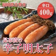 昆布漬け辛子明太子(辛口) (株)西昆