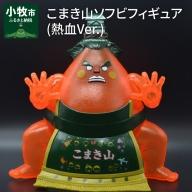 こまき山ソフビフィギュア(熱血Ver.)[033S05]