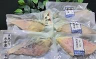 【冷凍・小分け】西京漬け5種セット各2切(ブリ・キンキ・サワラ・メダイ・銀ダラ)