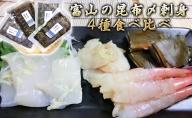 富山の昆布〆刺身4種食べ比べ(アオリイカ・ヒラメ・バイ貝・甘エビ)各1枚