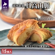 浦河の老舗菓子店のパイ饅頭 銘菓「日高山脈」15個入り[B31-822]
