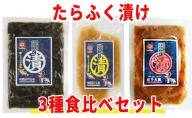 秋田県にかほ市発 たらふく漬け3種食べ比べセット