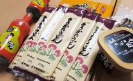 にかほ市特産品の詰合せ(お菓子 調味料 うどん)