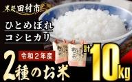 TB1-28 令和2年産 お米食べくらべセット10・