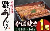 TA8-10 『福うなぎ』のかば焼き(140~160g×1尾)