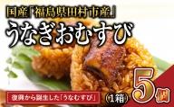 TB0-41 うなおむすび 1箱(5個入り)