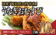 TB8-4 うなおむすび 2箱(10個入り)