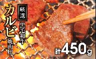 TB0-19 川合精肉店黒毛和牛(福島牛)特上バラ焼肉用450g