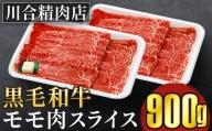 TC0-7 川合精肉店黒毛和牛(福島牛)もも肉スライス900g