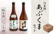 TB1-15 日本酒「あぶくま」セット