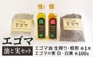 TB5-5 エゴマ油セット
