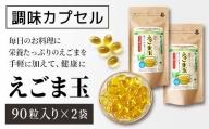 TC0-16 えごま玉(調味カプセル)2袋