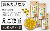 TE0-2 えごま玉(調味カプセル)4袋