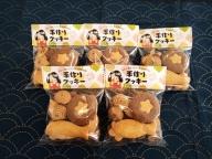 TA7-5 まち子ちゃんの店の手作りクッキー【思いやり型返礼品】