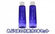 TB0-46 あぶくまの化粧水150ml×2本