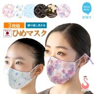 洗えるマスク(3枚セット)[ひめマスク 柄物] 日本製 吸汗速乾 UVカット 形状記憶 接触冷感
