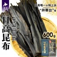 特上浜 井寒台(いかんたい)産 日高昆布(一等昆布)300gx2[B34-834]