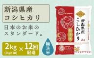 新潟県産コシヒカリ 無洗米 2kg ※12回定期便 安心安全なヤマトライス H074-225
