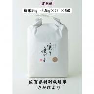 L−041.【定期便5回】特別栽培米さがびより精米計45kg