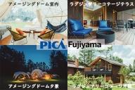 【PICA富士西湖/PICA Fujiyama(共通)】15,000円宿泊補助券
