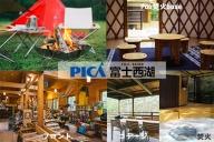 【PICA富士西湖/PICA Fujiyama(共通)】30,000円宿泊補助券