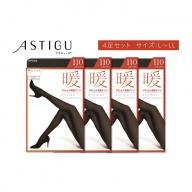 ASTIGU 【暖】発熱タイツ 110D  4足セット LLL