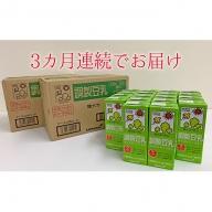 キッコーマンの豆乳 調製豆乳3ケース 3ヶ月連続配送