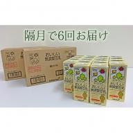キッコーマンの豆乳 おいしい無調整豆乳3ケース 隔月6回配送