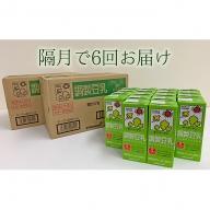 キッコーマンの豆乳 調製豆乳3ケース 隔月6回配送